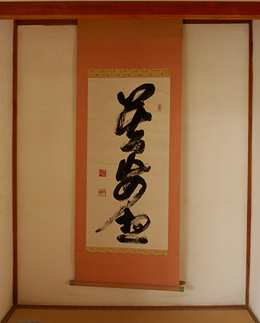 Tenryuji_MeditationRoom_Calligraphy_9234